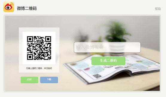 QR codes rolled out for all Sina Weibo users