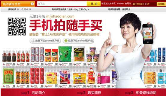 Yihaodian QR Codes used for virtual shopping stores